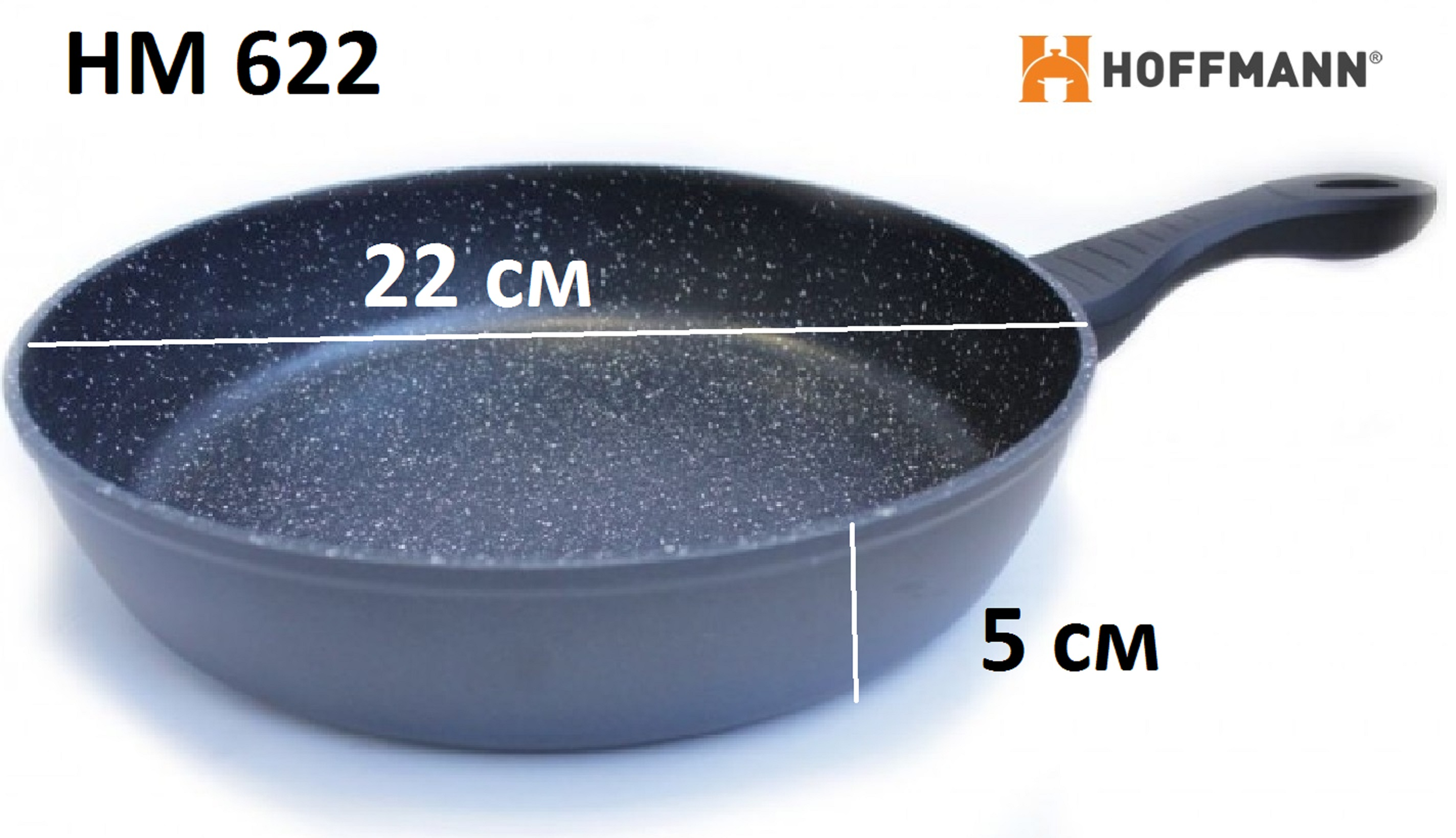 Сковорода с мраморным покрытием HOFFMANN HM 622 без крышки