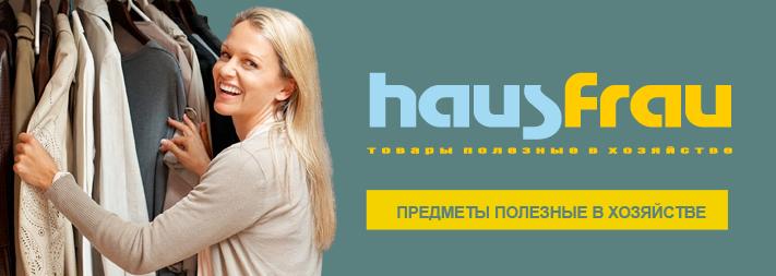 HausFrau Чехол для одежды 65х160 см нетканый