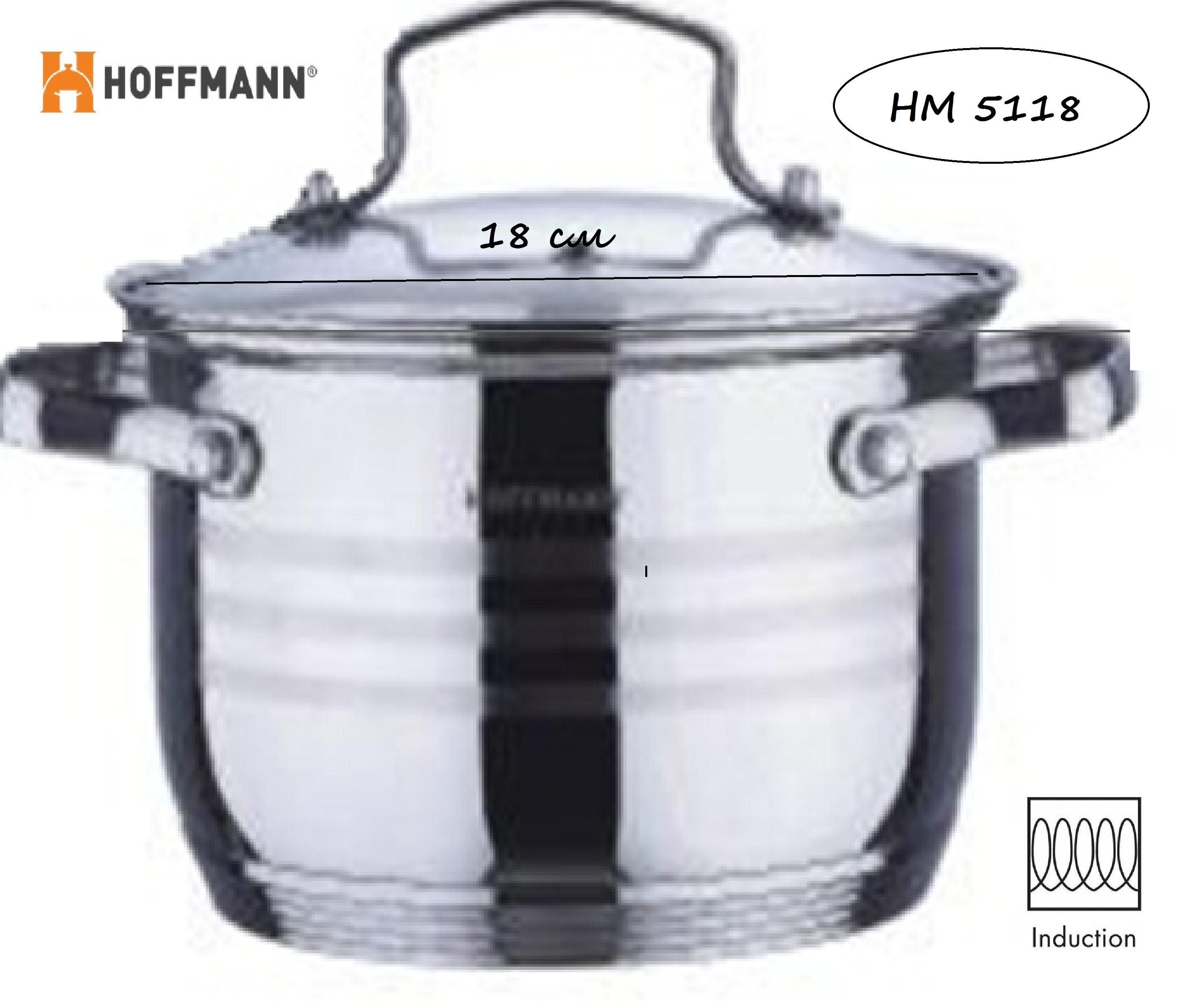 Кастрюля 3,1 л HOFFMANN HM 5118