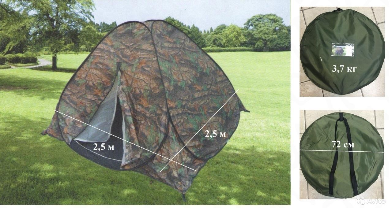 Палатка для зимней рыбалки 2,5х2,5х1,4