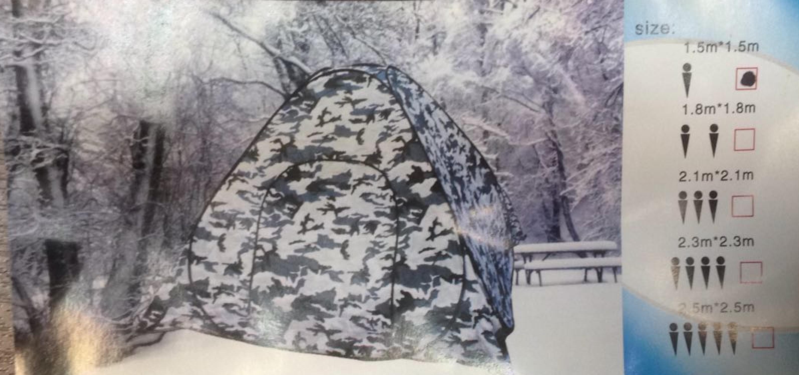 Палатка для зимней рыбалки зима 1,5х1,5 м