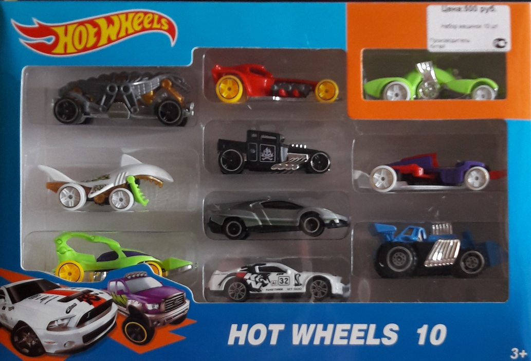 Машинки Hot Wheels (Хот Вилс) 10 шт