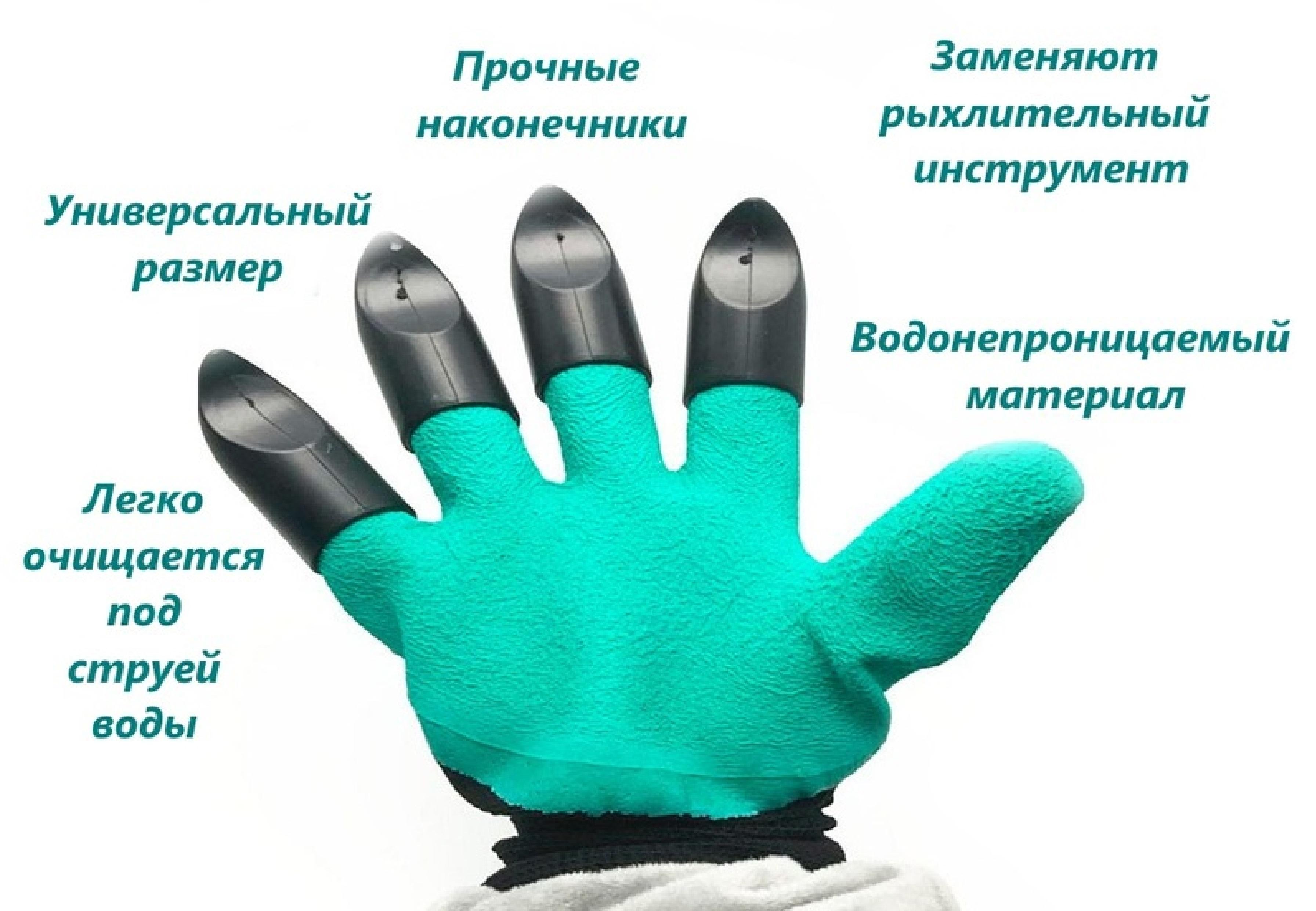 Перчатки Garden Genie Gloves